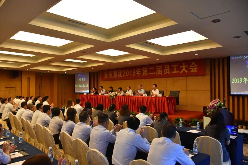 第二届员工大会 1.jpg