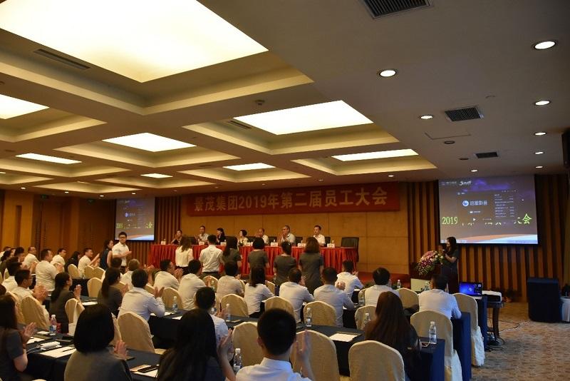 第二届员工大会 2.jpg