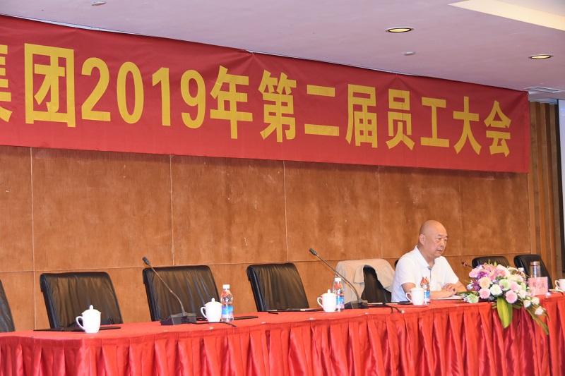 第二届员工大会 4.jpg