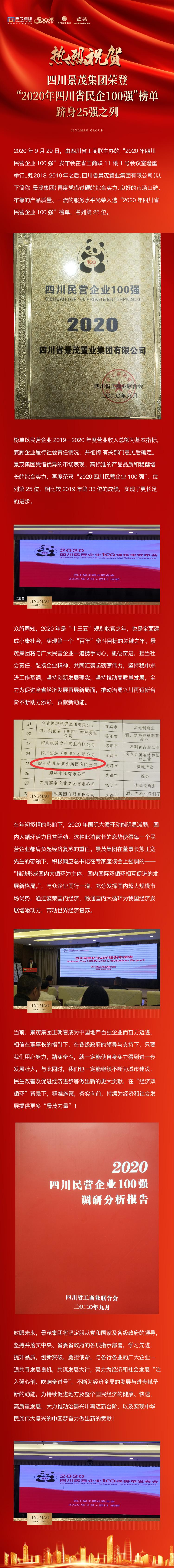 伟德betvictor中文版伟德betvictorAPP川企100强.jpg